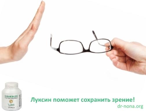 Луксин поможет сохранить зрение
